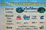 Dual pricing in Thailand - Click for larger image