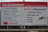 Dengue warning sign in Thailand - Click for larger image