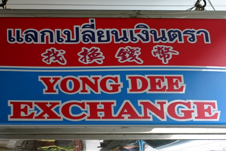Currency exchange at the Yongdee Hotel in Hat Yai