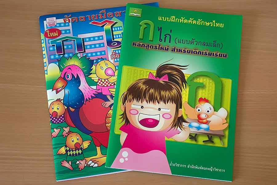 My initial attempts to learn Thai reduced my educational level to that of a three year-old