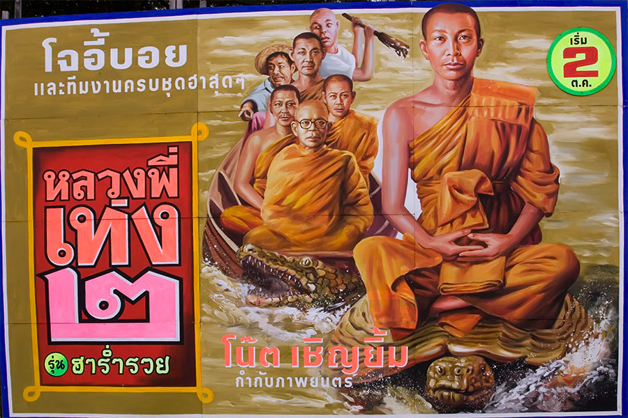 Hand-painted poster for one of the popular Thai ghost movies