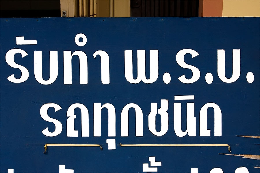 The sign in Thai for Por Ror Bor