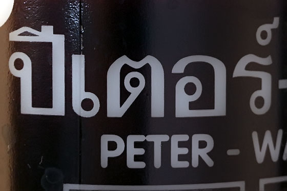 Peter transliterated into Thai