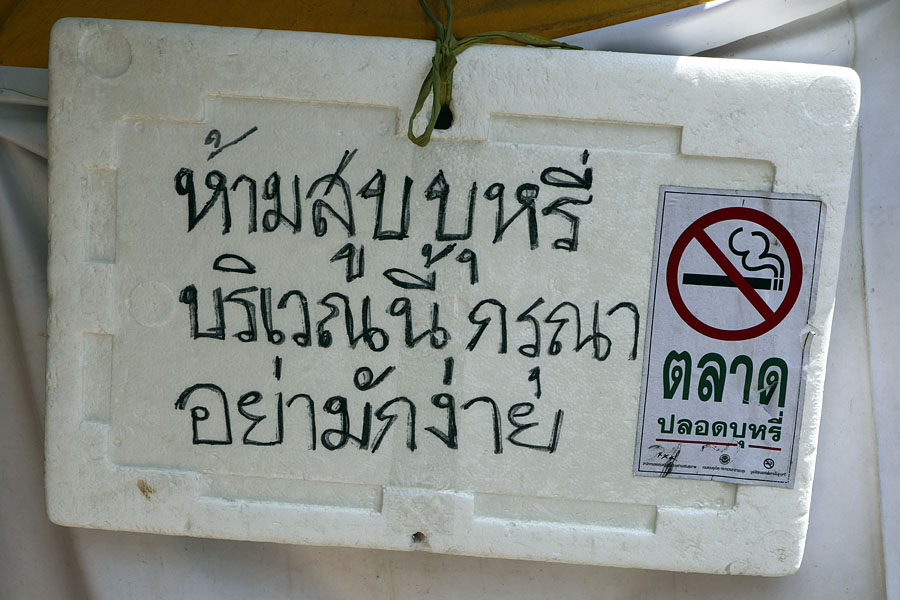 It's a Thai trait, but even some Thais dislike other people taking the path of least resistance
