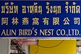 Birds' nest products - Click for larger image