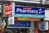 One of Thailand's many pharmacies - Click for larger image